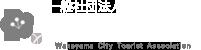 一般社団法人 和歌山市観光協会