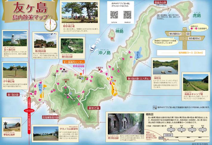 友ヶ島散策マップ