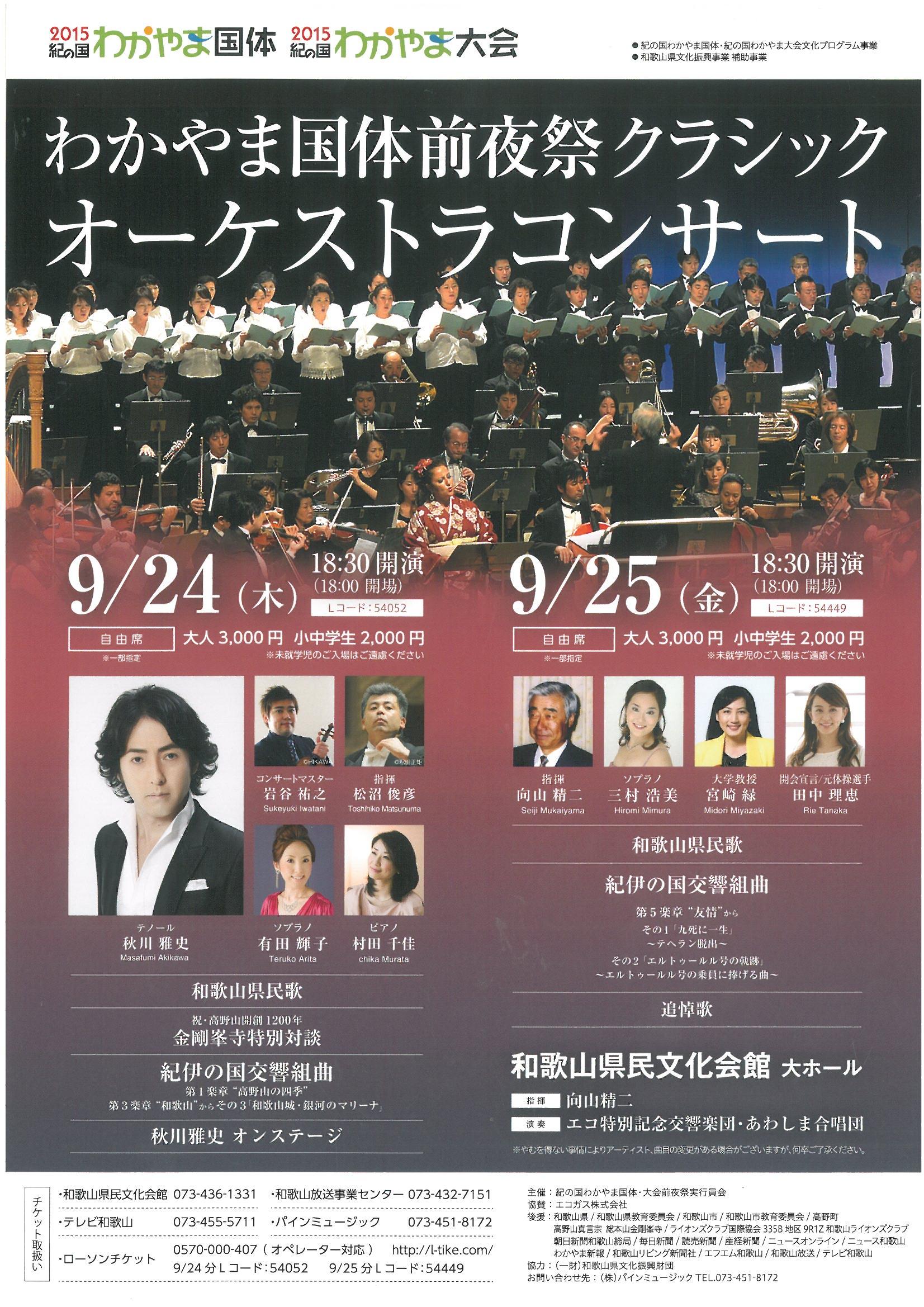 20150924-25国体前夜祭コンサートチラシ