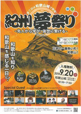 20150920紀州夢祭りチラシ(表)