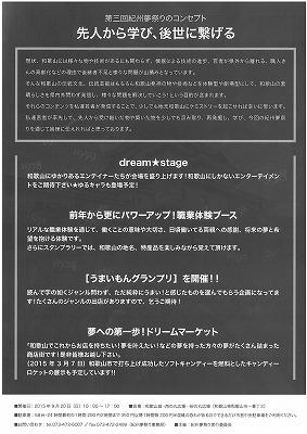 20150920紀州夢祭りチラシ(裏)