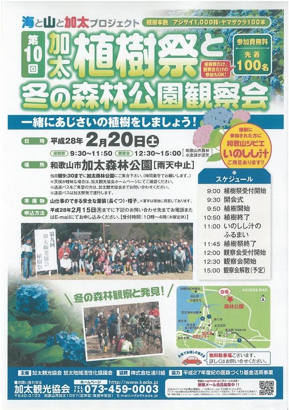 20160220加太植樹祭チラシ
