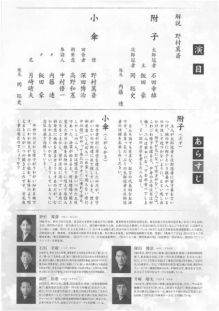 20160302野村萬斎狂言会チラシ(裏)
