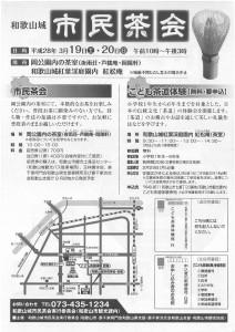 20160319-20市民茶会チラシ(裏)