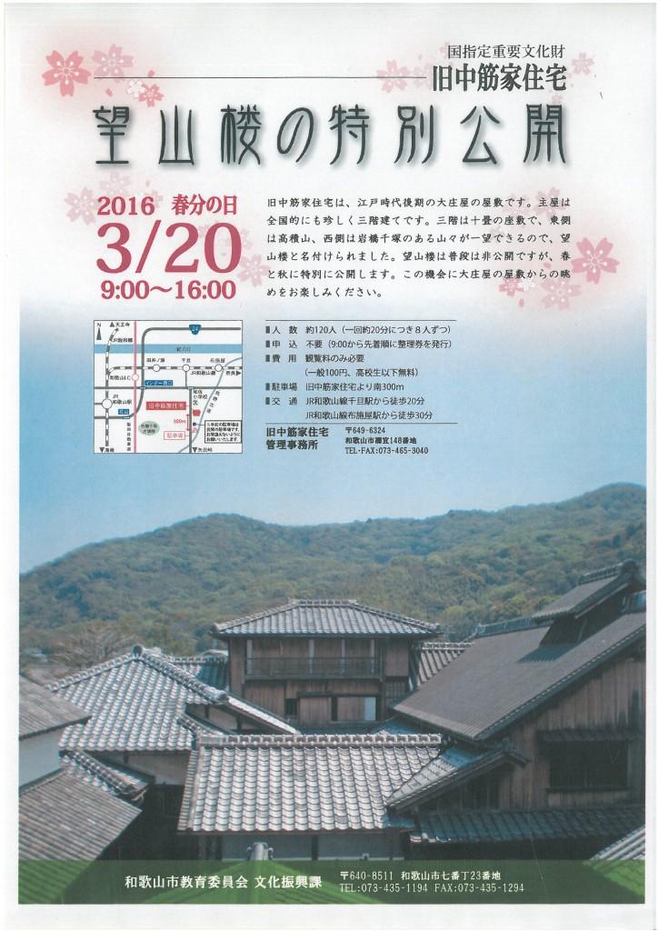 20160320望山楼の特別公開チラシ