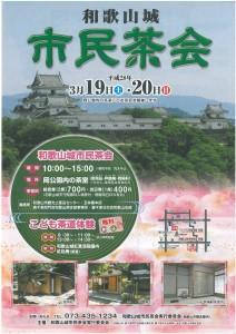 20160319-20市民茶会チラシ(表)