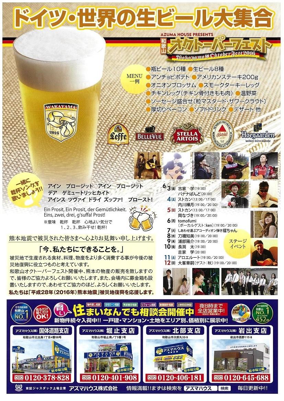 和歌山オクトーバーフェスト2016 チラシ-2