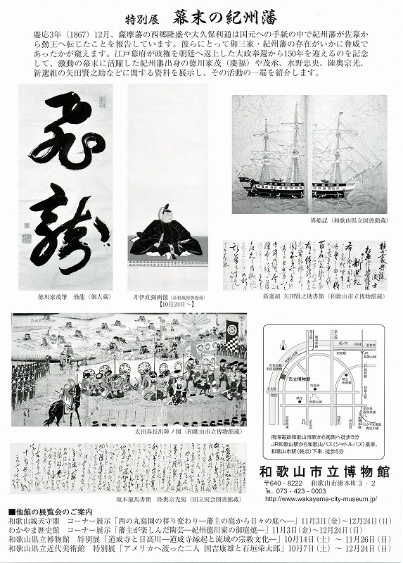 10月21日(土)~11月26日(日)特別展「幕末の紀州藩」 | 和歌山市 ...