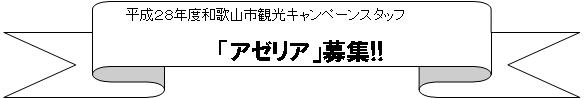 『締切間近!!』平成28年度和歌山市観光キャンペーンスタッフ「アゼリア」募集!!tags[和歌山県]