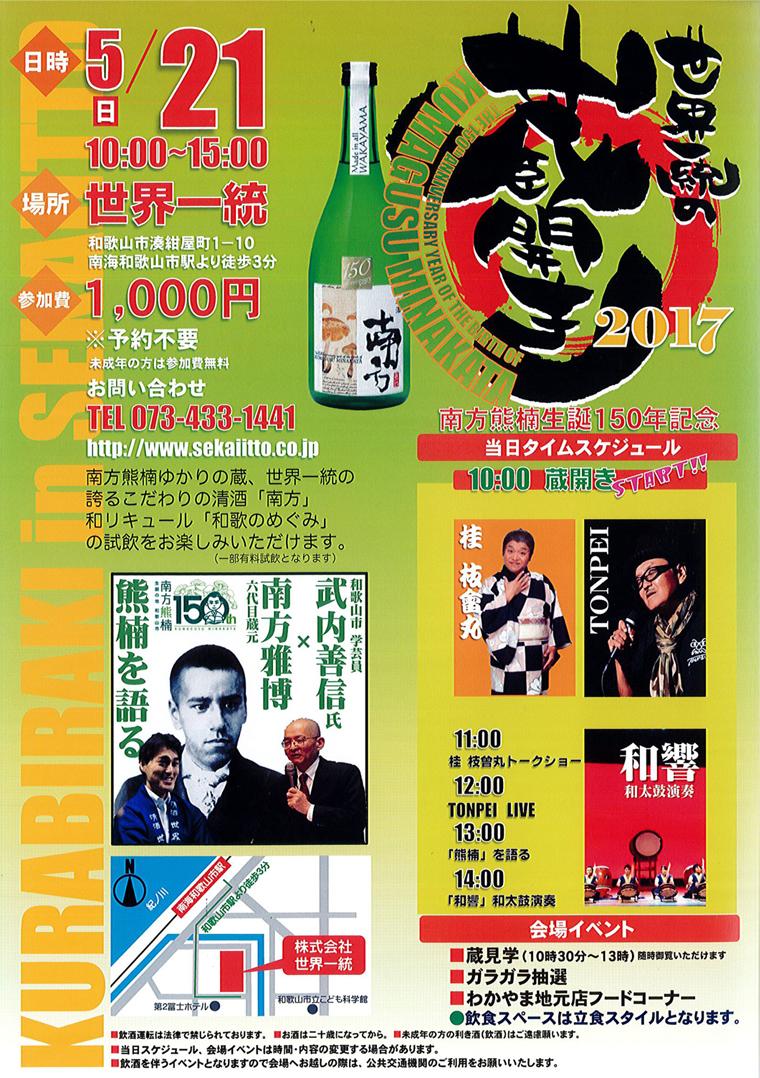 5月21日(日)「世界一統の蔵開き2017」南方熊楠生誕150年記念tags[和歌山県]
