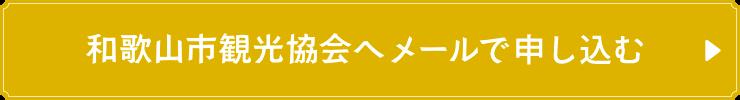 和歌山市観光協会へメールで問い合わせる